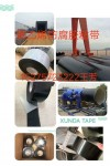 福建聚乙烯防腐胶带